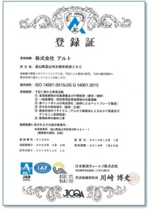 20161201ISO登録証