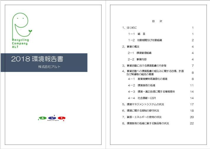 2018環境報告書(1)